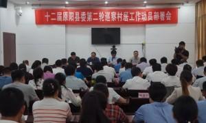 原阳县召开十二届县委第二轮巡察村居工作动员部署会