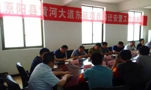 原阳县召开黄河大道东延项目搬迁安置推进会