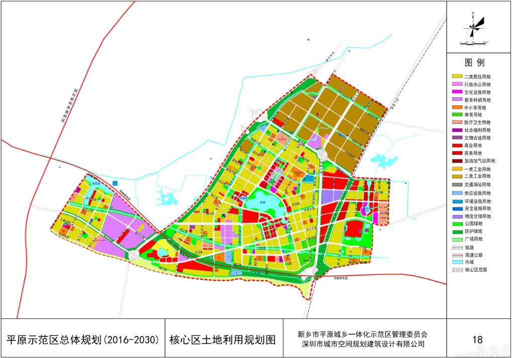 平原示范区核心区用地规划图(总规图2016-2030)
